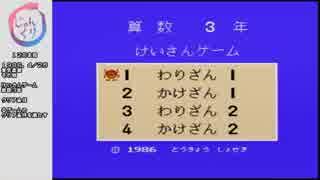 【#120_1】発売日順に全てのファミコンク