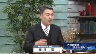2015 04 22 藤井聡vs 高橋洋一 「検証『大阪都構想』住民投票を前に」