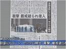 【危機管理】首相官邸の死角とエネルギー安保のリスク[桜H27/4/23]
