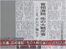 """【バンドン会議】日中首脳会談の実現、""""これから""""に責任を持つべき日本の外交[桜H27/4/23]"""