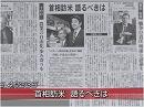 【訪米へ】韓国の事大主義、朴正煕大統領も指摘[桜H27/4/23]