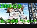 【艦これ】 2周年記念 艦これ動画ランキング Part 2 【ランキング】