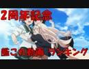 【艦これ】 2周年記念 艦これ動画ランキング Part 3 【ランキング】