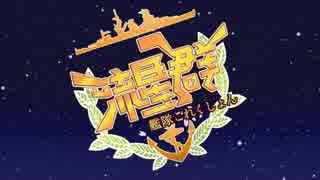 【祝2周年】艦これ流星群【音MAD】