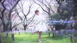 【@小豆】ハイドアンド・シーク【踊って