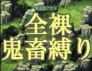 【実況】全裸!二人旅!鬼畜縛りエターニア part7【TOE】
