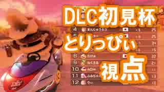 【実況】マリオカート8 はたさこ主催DLC初見杯 1GP目【とりっぴぃ視点】
