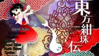 東方紺珠伝 ~ Legacy of Lunatic Kingdo