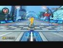 【マリオカート8】 ビッグブルー  -1:26.566- B!KZO