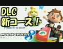 【実況】(高画質)マリオカート8新DLCを超楽しむわ01(新コース)