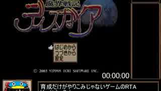 【PS2】魔界戦記ディスガイア RTA 4:4