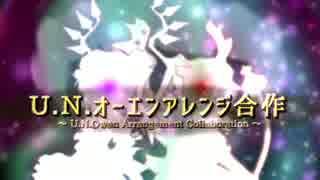 【アレンジ合作】 U.N.オーエンアレンジ合作 ~ U.N.Owen Arrangement Collaboration