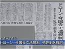 【危機管理】航空法改正、ドローン免許制の導入検討[桜H27/4/24]
