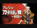 【刀剣乱舞】れべりんぐなう【BGMアレンジ】