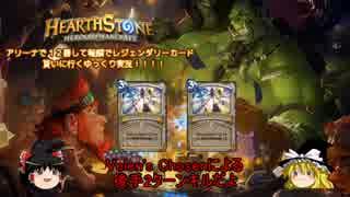 【Hearthstone】ゆっくりがアリーナ8~12勝のさらに先にある物を目指して!Part4【約束された勝利の束】