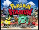 Pokémon Stadiumを噛み噛みしながら実況プレイpart1