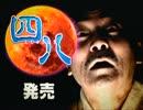 伝説すぎるクソゲー『四八(仮)』を実況プレイ【part12】