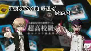 一時休止【超高校級の人狼】Chapter2【リ