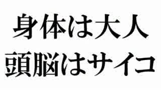 【ザ・シムズ4 実況】 サイコ野郎と100