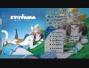 【えとたま】エンディングテーマ「blue moment」クロスフェード試聴PV