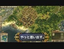 【ANNO1404】ゆるりとDAWN of DISCOVERY【Steam】 #08 後編