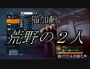 PS4 BFH 枯れた声で実況プレイ〜猫加齢 荒野の2人〜