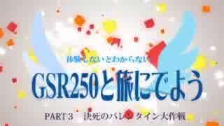 【体験旅】GSR250とバレンタイン【バイク車載動画】