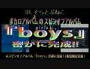 hiro' 「boys」(スピンオフアルバム)クロスフェードデモ(試聴動画)