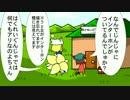 【手描き東方】ニコ巫女れいむWorld第八話
