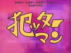 【ニコ生】犯ッターマンOP【アルハイ】