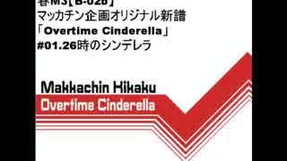 【春M3新譜】マッカチン企画 「Overtime C