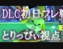 【実況】マリオカート8 sin主催DLC初日フ
