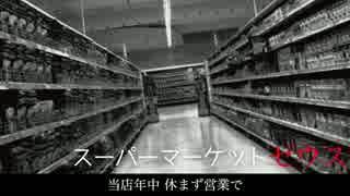 【緑咲香澄】スーパーマーケット ゼウス【