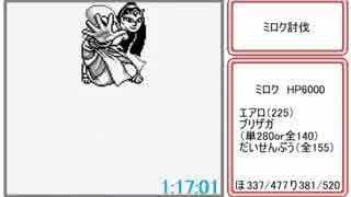 【バグ禁止】GB版SaGa3RTA_2:26:54【ゆっ