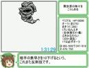 【バグ禁止】GB版SaGa3RTA_2:26:54【ゆっくり】Part4/5