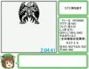 【バグ禁止】GB版SaGa3RTA_2:26:54【ゆっくり】Part5/5