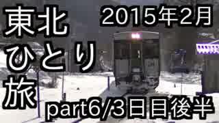 【旅行】東北ひとり旅 3日目後半【鉄道】