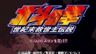 【TAS】北斗の拳 世紀末救世主伝説  ノー