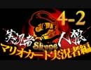 卍【マリオカート実況者人狼】part4-2