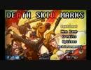 【ゆっくり実況】 拝啓 Death Skid Marks :#3 【ver1.10】