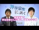 緊急特番!神谷宗幣さんに聞く、選挙のウラ側 その3(2015.04.06生放送アーカイブ)