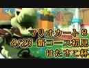 【実況】マリオカート8 はたさこさん主