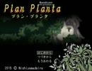 【フリーゲーム】Plan Planta【プレイ動画】(前編)