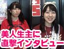【超会議2015】ナマケット2015部門優勝者 美人生主お二人に直撃インタビュー!【...