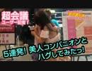 【ニコニコ超会議2015ユーザー記者】美人コンパニオンとハグしてみたっ!