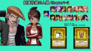 【超高校級の人狼 MANIAX】 Chapter1-2【