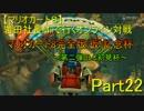 【マリカ8完全版(仮)記念杯】岩田社長Miiで行くオンライン対戦part22