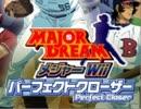 【100分間耐久】メジャー Wii パーフェクトクローザー 試合