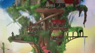 armonia『Hopeful Departure』クロスフェ