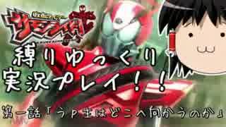 最強のクソゲー「仮面ライダーサモンライ